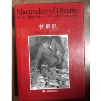 【二手旧书九成新】梦鞋匠 菲拉格慕/ 上海画报出版社