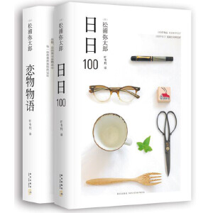 松浦恋物套装(套装共2册)