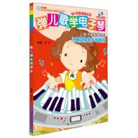 【新书店正版】弹儿歌学电子琴(附光盘)任华湖南文艺出版社9787540468477