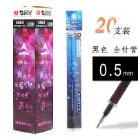 晨光(M&G) 晨光文具 中性笔芯水笔芯0.5全针管通用笔芯