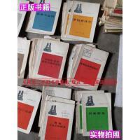 【二手9成新】外国历史小丛书(蔡特金)共84本不详商务印书馆