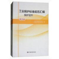 工业锅炉标准规范汇编 第四卷 锅炉部件