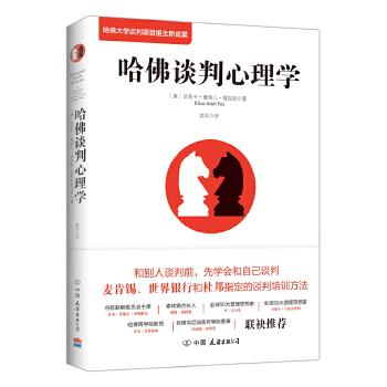 哈佛谈判心理学-2019版(pdf+txt+epub+azw3+mobi电子书在线阅读下载)