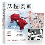 法医秦明.遗忘者(法医秦明系列众生卷第二季瞩目新作!)