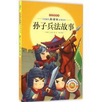 孙子兵法故事(注音美绘本) 长江文艺出版社
