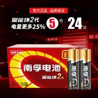 南孚电池 24粒装5号电池 聚能环五号碱性干电池 玩具电池
