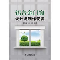 铝合金门窗设计与制作安装孙文迁,王波中国电力出版社9787512332171