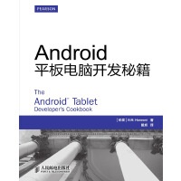 Android平板电脑开发秘籍
