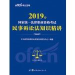中公2019国家统一法律职业资格考试民事诉讼法知识精讲