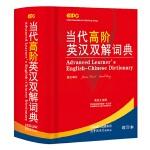 当代高阶英汉双解词典(64开)