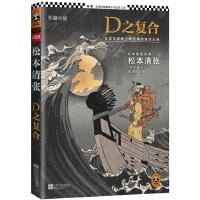 D之复合 (悬疑宗师松本清张真正的巅峰之作,日本文学史上最经典的复仇大戏。)