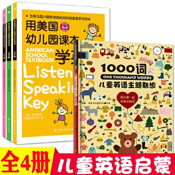 共4册 美国幼儿园学英语STEP1-3+儿童英语主题联想1000词 One Thousand Words 3-6岁培生儿童英语启蒙教材 宝宝英文原版有声故事书