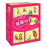 暖暖心绘本礼盒装暖暖心绘本儿童口袋本 少儿卡通动漫图画书 冰心儿童图书奖图书
