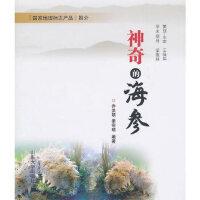 【新书店正版】神奇的海参乔洪明,姜宗明著山东大学出版社9787560742519