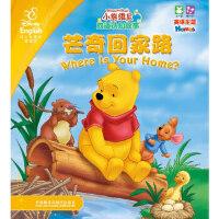 芒奇回家路 虫虫大搜索(小熊维尼双语认知故事)美国迪士尼公司 等外语教学与研究出版社9787513540353