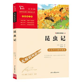 昆虫记 统编语文教科书八年级(上)指定阅读(中小学新课标必读名著)250000多名读者热评! 新老版本任意发货
