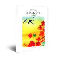 亲亲大自然丛书:永远不分开(鸟的迁徙)