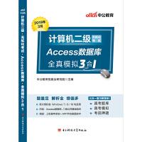 计算机二级考试中公2019计算机二级无纸化考试 Access数据库全真模拟3合1