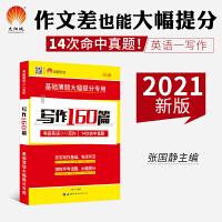 考研1号2021考研英语写作160篇(800高分词汇 5大句型 6大模版 36法则 32篇真题背诵 40篇重点预测 8
