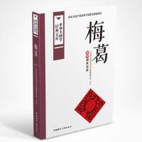 梅葛:彝族创世史诗 云南省民族民间文学楚雄调查队 整理 9787507838060