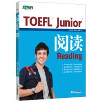 [包邮]TOEFL Junior阅读 阅读专项辅导书 小托福考试【新东方专营店】