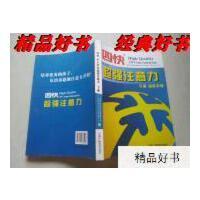 【二手旧书9成新】四快中小学生超强注意力 下册 训练手册.