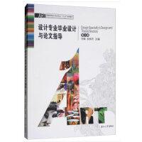 设计专业毕业设计与论文写作指导(第3版)