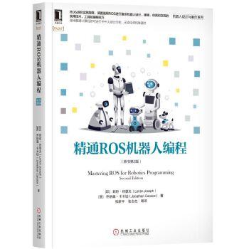精通ROS机器人编程(pdf+txt+epub+azw3+mobi电子书在线阅读下载)