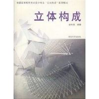 立体构成(普通高等教育艺术设计专业.3大构成.系列教材) 清华大学出版社