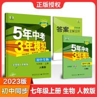 2020版5年中考3年模拟初中生物七年级上册 人教版RJ 五年中考三年模拟7年级上册辅导书 初一上册同步学习试题资料书