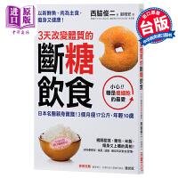 【中商原版】3天改变体质的断糖饮食:日本名医亲身实践!3个月瘦17公斤,年轻10岁 港台原版 西�|俊二 采实文化