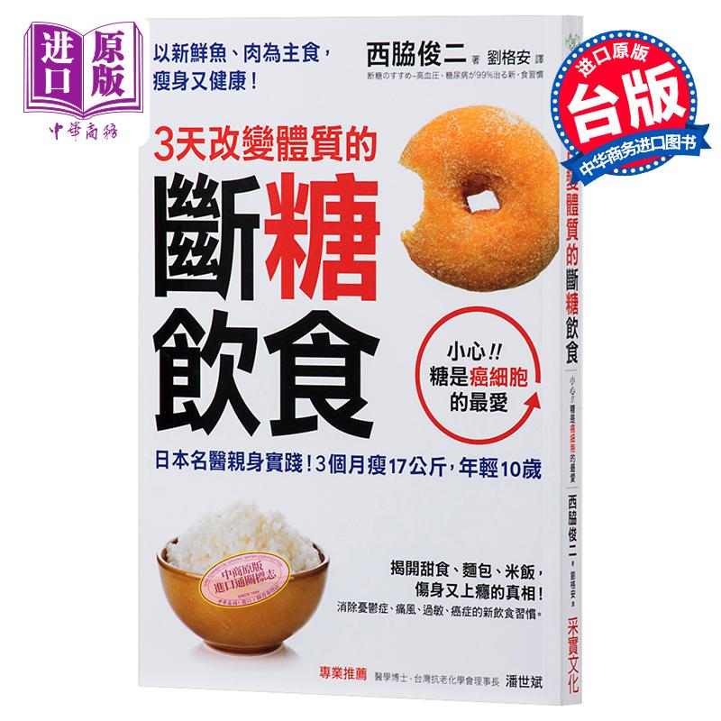 【中商原版】3天改变体质的断糖饮食:日本名医亲身实践!3个月瘦17公斤,年轻10岁 港台原版 西脇俊二 采实文化