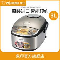 ZOJIRUSHI/象印电饭煲日本家用智能蒸笼蛋糕电饭锅TSH10C 4-6人份