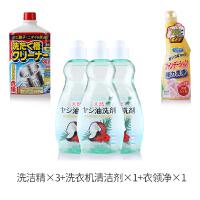 家洁优套装(洗洁精*3+洗衣机清洁剂一瓶+衣领净一瓶)