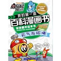 赛尔号我的套百科漫画书 天气与环境 郭��,尹雨玲 长江少年儿童出版社 9787556012954