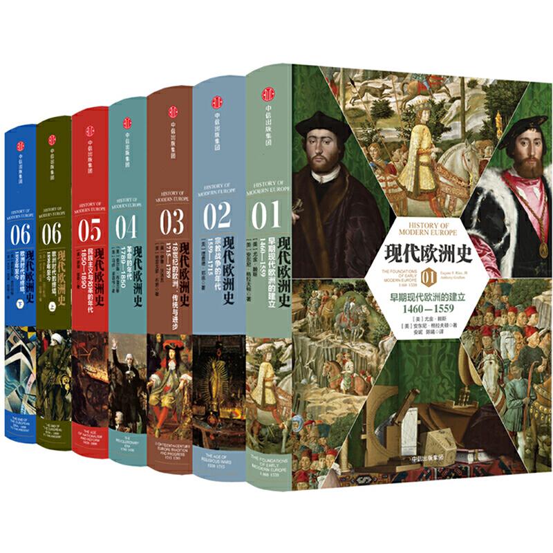 新思文库·现代欧洲史(全6卷)从文艺复兴到欧盟,全面讲述欧洲500年文明发展历程。美国历史学会终身成就奖获得者主编,近10位学术领袖再版修订,史学大家写给普通读者的6卷本欧洲通史。读懂现代欧洲的必备入门读物!