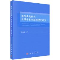 国际化进程中中国学术出版的规范研究