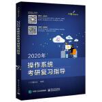 2020年操作系统考研复习指导 9787121355943