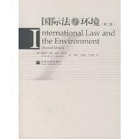 【旧书二手九成新】国际法与环境(第二版)(翻译版) (英)波尼(Birnie,P.),(英)波义尔(Boyle,A.