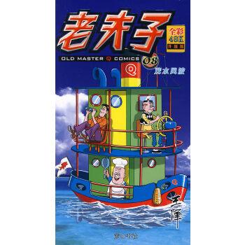 老夫子08(全彩48K升级版)