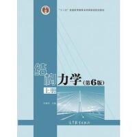 结构力学(第6版)上册 李廉锟 9787040479737 高等教育出版社教材系列