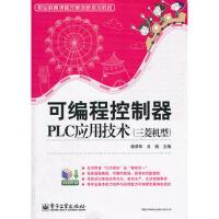 可编程控制器PLC应用技术(三菱机型) 徐荣华,吕桃 9787121153815 电子工业出版社教材系列