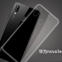 免邮 华为nova3e 手机壳 白色透明软套 nova3E保护套 全包保护壳 nova 3E 保护壳