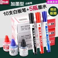 得力白板笔可加墨水可擦白板专用笔红蓝黑色加墨水性可加墨白板笔墨水笔易擦粗头画板笔送白板擦办公用品文具