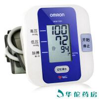 欧姆龙上臂式电子血压计HEM-7051 全自动智能老人家用全自动电子血压计 手机专享价独享划算 限时加赠家庭理疗组合大礼包