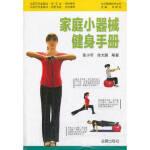 家庭小器械健身手册 社区健身指导丛书张小军,徐大鹏金盾出版社9787508288710