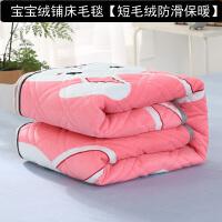 君别商场被子冬天单人床毯子铺毯床单法拉绒毛毯垫绒毛加厚防滑珊瑚绒床毯垫床上铺 宝宝绒-嗨嗨兔 粉玉
