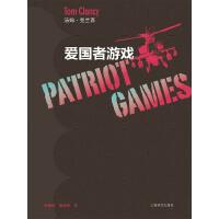 爱国者游戏(汤姆・克兰西军事系列)