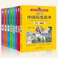 7-10岁讲给小学生的中国历史故事 彩图版(全8册)