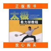 【二手旧书9成新】高等教育体育教材:太极柔力球教程